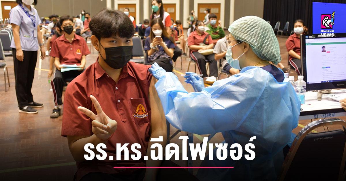 นักเรียนหางดงรัฐราษฎร์อุปถัมภ์รับการฉีดวัคซีน COVID 19 (Pfizer) thumbnail